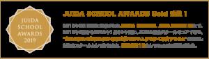JUIDA SCHOOL AWARDS Gold 受賞!