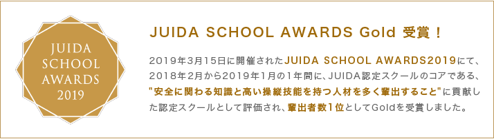 JUIDA SCHOOL AWARDS Gold 受賞!